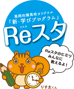 reスタ